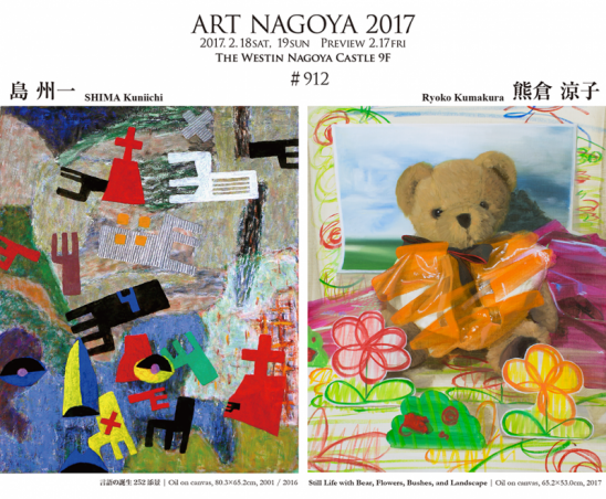 RBG_ARTNAGOYA2017-01