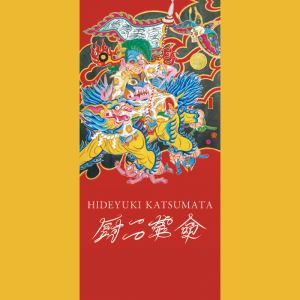 katsumata_catalog.jpg